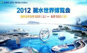 麗水世界博覧会
